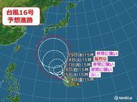 台風16号に着いて質問です この16号は29日で止まってますけどここで終わるって意味ですかね?