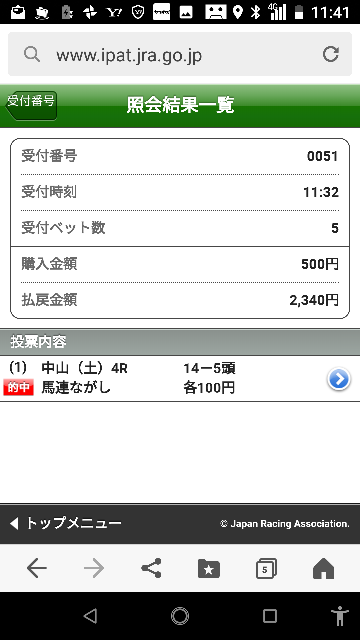 中山メイン 5―4.6.10.11.13.14 なにかいますか?