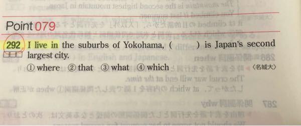 ネクステ292番の、 I live in the suburbs of Yokohama, ( ) is Japan's second largest city. という問題についてです。 私は答えがwhereだと思ったのですが正答はwhichでした。横浜は場所なのに何故whichになるのですか? nextstage 大学 受験 英語 文法 関係者 非制限用法