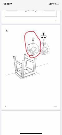 IKEAで椅子を購入し、組み立てを行なっています。 組み立て説明書を見ながら行っているのですが、理解できない絵があり、教えていただけないでしょうか。  赤丸の動作を行わず、ネジを嵌めようとすると上手く入っていきません。  宜しくお願い致します。