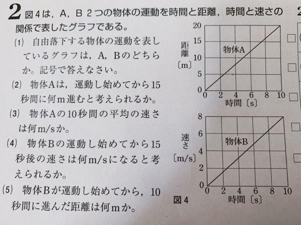 中学3年理科です。 写真の(5)の問の求め方を教えてください。 解答の解説をみてもよく分からなかったです;;