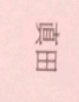 名簿を作成しておりまして、読み方がわからない名字がいらます。 ご存知の方いらっしゃいますか? (画像の向きが90°反転しています) ○○タさんだと思うのですがウィンドウズのIMEパッド(手書き)で記載してもで出来ません。 宜しくお願い致します。