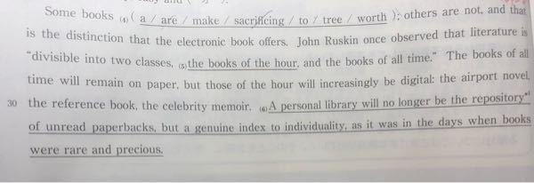 アップリフト英語長文読解入試演習3の大門9の(4)の並び替えを教えてください 私が考えたのは are worth sacrificing a tree to make です合ってますか?
