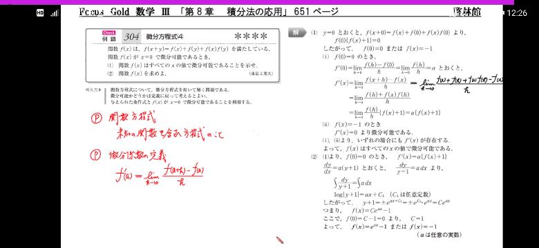 高校数学積分法の微分方程式の質問です。 回答右下においてdy/dx=a(y+1)と置いていますが、f(x)=yと置いているように見えます。 yという文字は与式において使われているのに使って良いのでしょうか? また、yでないといけないのでしょうか?