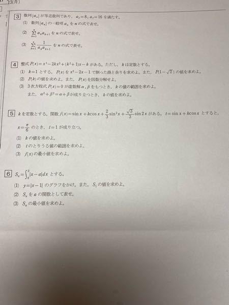 数学 大問5の(3)の解説をお願いしたいです