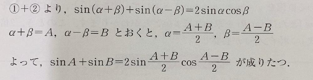 和積公式を出したいんですが、2行目がわかりません。