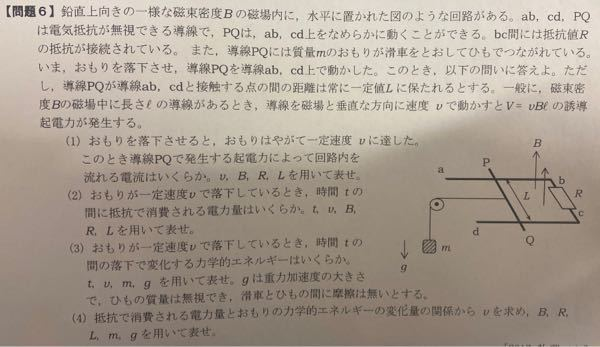 物理、落下の力学的エネルギーについて質問です。 写真の問題で、(3)の回答はmgvtになります。 mgvtとは、どのような過程で表せるものなのでしょうか。 (3)の理由のみ分かれば、あとは分かるので教えて頂けますと嬉しいです。