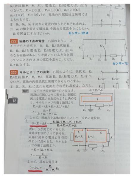 222番の問題です 赤線を引いた部分が、Aの電位になる理由が分かりません