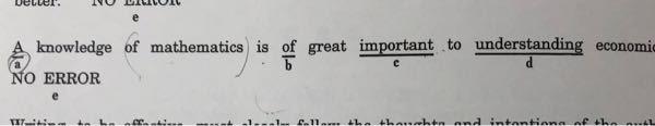 誤りを探す問題です。cのimportant→importanceという解答は理解しましたが、dがなぜingなのか教えて頂きたいです、