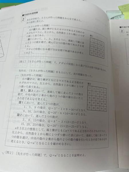 問2の問題ってどんな解き方がありますか❔ 私は3つの数をn、2n、3nって表して Q=(2n)²-n×3n =n² ってやったんですけどやり方がこれ答えと全く違くて、、これQ=n²になったのまぐれですよね、 みなさんのやり方を知りたいです。お願いします。