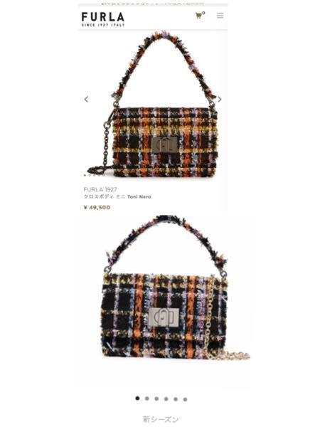 FURLAのバッグに関して。 銀座の路面店限定ですと紹介されたバッグがあり、 Farfetchで確認すると同じ柄のバッグがありました。 (FURLAの公式HPにも載っています。) これはFURLAとして出している製品ではあるが、 対面のお店では銀座の路面店でしか扱っていない といういみでしょうか? チェーン部分が金色ではなく、そこも気に入ったバッグ なのですが、Farfetchの写真だと金具の色が 違うような気がして、、 違う製品でしょうか? 写真上部がFURLAの公式HPからお借りした写真です。 下がFarfetchの写真です。 教えてください。お願いします。