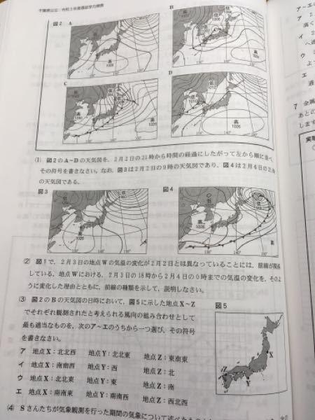 千葉県の令和3年公立の入試です。 (3)の問題で天気図Bを見て風向を答える問題です。答えではエとなっています。 なぜエなのでしょうか。温暖前線は東から南に寒冷前線は温暖前線が通過した後だと南から北寄りの風向になるのではないのですか?