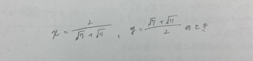 xとyが写真のようになるとき、x+y、xy、x²+y²は何になりますか?
