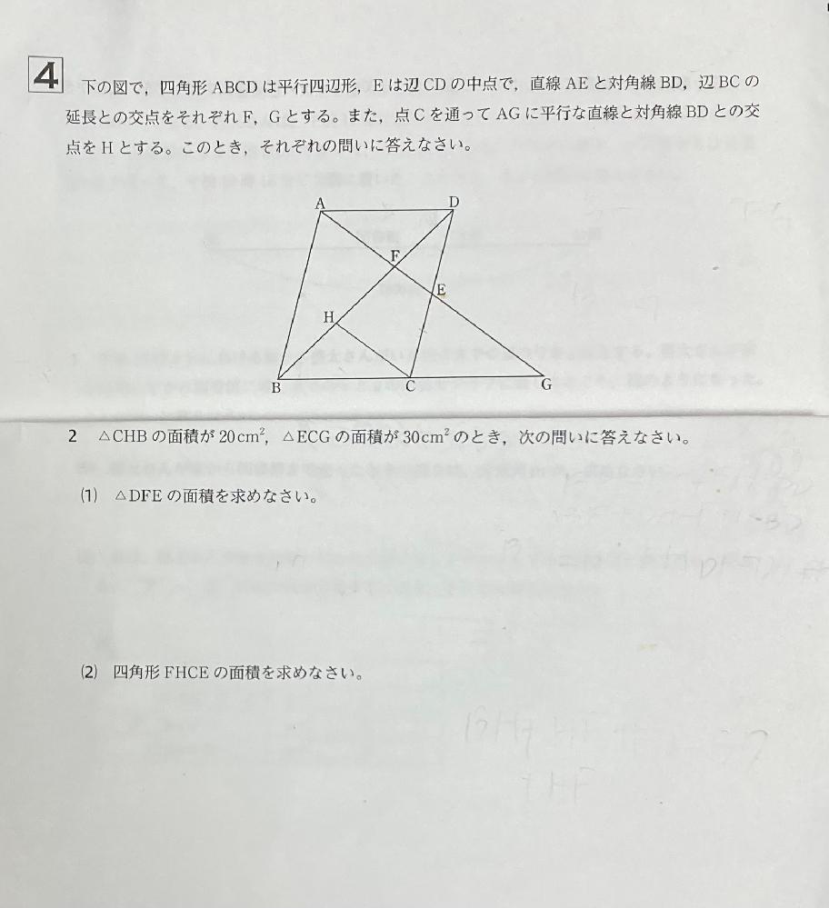 中学校の図形面積の求め方でわかりません。 (2)四角形FHCEの面積の求め方を教えてください。