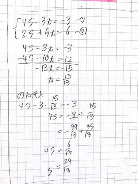 【至急】 t=15/13は合っているのですが、s=3/26に何回計算してもなりませんでした tが合っているので、計算ミスなのですがどこが気づけません、教えてください!