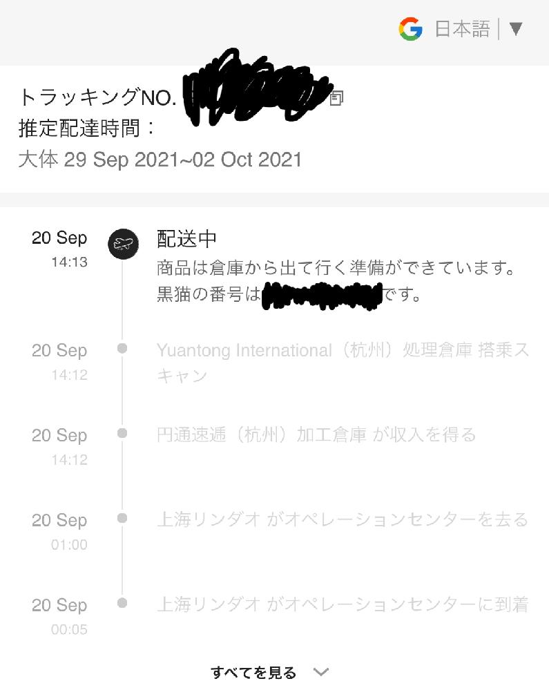 SHEINで先日(9月17日)買い物をしました。ですが、追跡を見てみると5日前からずっと「商品は倉庫から出て行く準備ができています。黒猫の番号は〇〇(12桁の番号)です。」で止まっています。 こ...