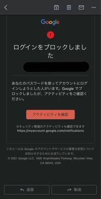 これ迷惑メッセージですか?それとも、本当に誰かが私のパスワードからログインしようとしているんですか?