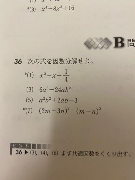 5番の問題がわかりません。 これを因数分解する問題です。 a^2b^2+2abー3 答えは 与式 =(ab)^2+2abー3 =(ab)^2+(3ー1)ab+3×(ー1) =(ab+3)(abー1) と言うのが答えです。 (3ー1)ab+3×(ー1) のところがよくわかりません。 最初からわかる方詳しく解説お願いします。