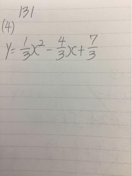 この式を平方完成で求めるのですがやり方が分かりません。 教えて下さい。