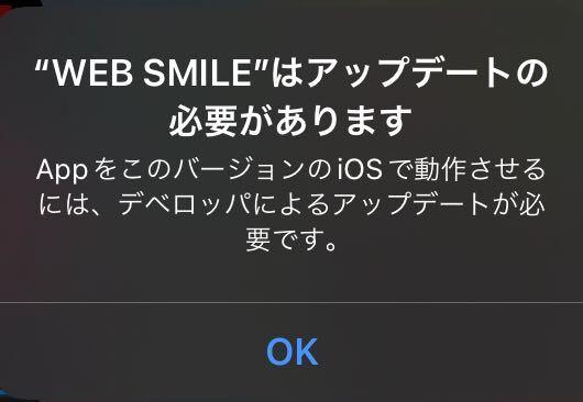 マクドナルドのWeb Smileについての質問です。 シフトの提出の為にアプリを開こうとしたらこのような表示が出ました。 前までは何事もなく開けていました。 心当たりはiOS15のアップデートくらいです。 他に同じような人いますか?対処法あれば教えてください!!