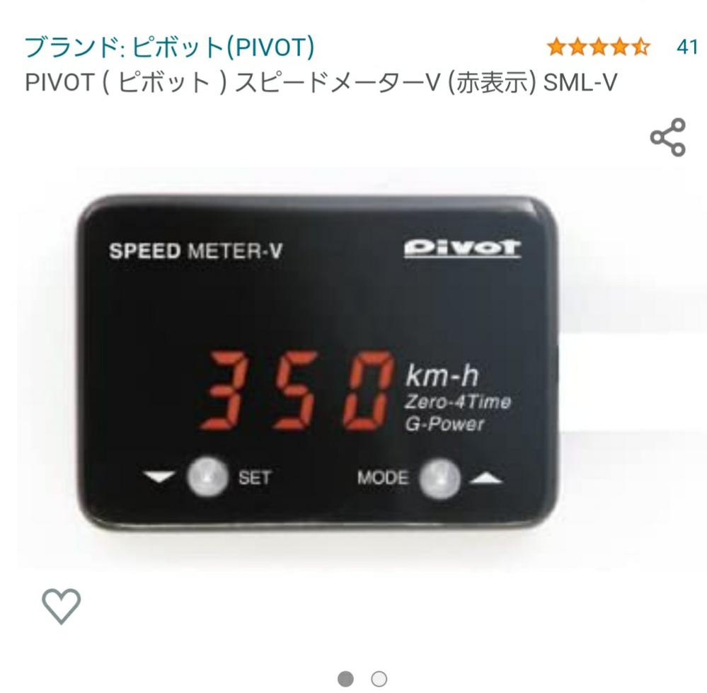 車のスピードメーターについて。 純正のデジタルスピードメーターが、正常に表示されない状態(ドット欠け)なんですが、社外品のスピードメーターを取り付ける事で車検通る可能性ってあります? ちょうど純正のスピードメーターが隠れるサイズで置けそうな、ピボットスピードメーターVなど。