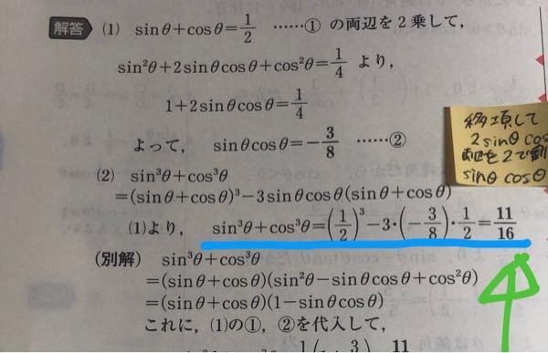 数ⅠAの三角比の式の値について質問です。 青マーカーひっぱってるところで計算しても緑矢印の答えになりません。 解説お願いします