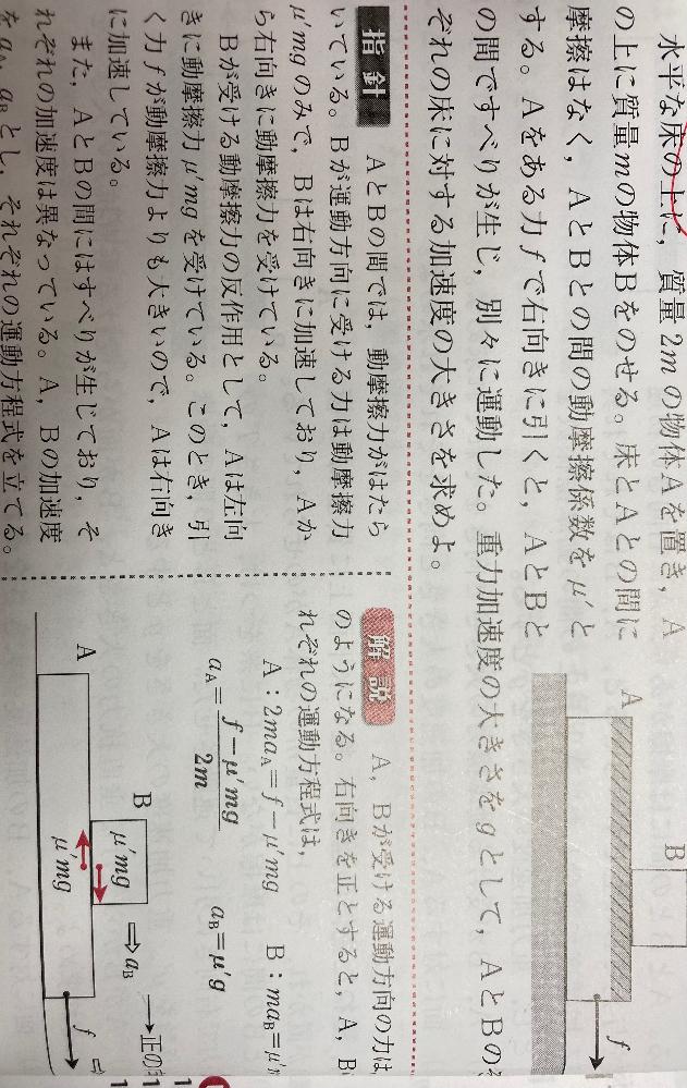 Aの加速度についてです 物体が2つ重なっていますがF=maについて mはAとBの二つの質量でしょうか?