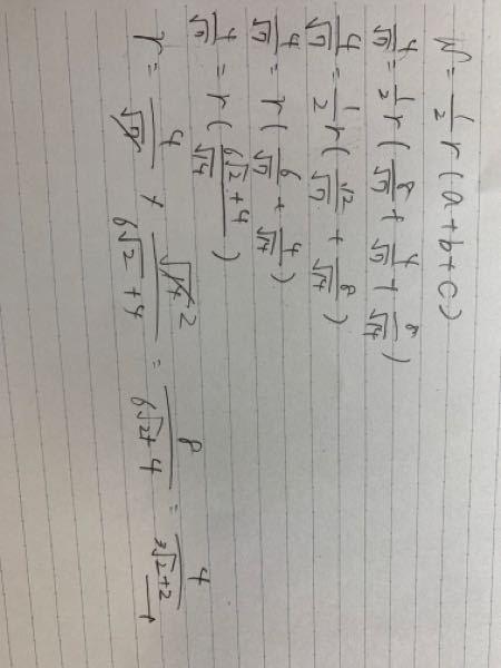 三角形の内接円の半径出そうと思ってこの式立てて計算してたのですが、全然あいません!! どこが間違ってるのか教えてください! よろしくお願いします!!
