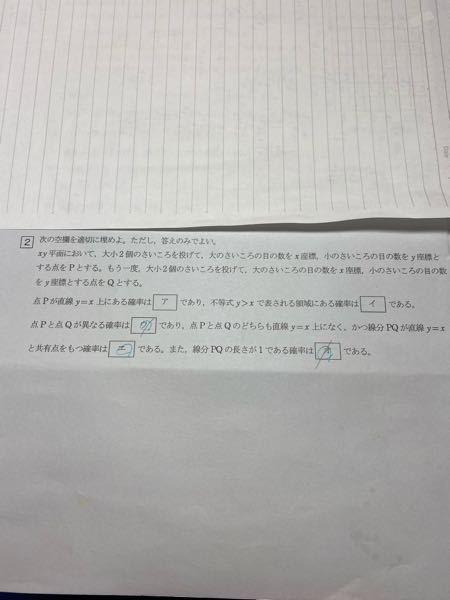 数学 大問2の(エ)の『点Pと点Qのどちらも直線y=x上になく』とあるのは何故ですか?