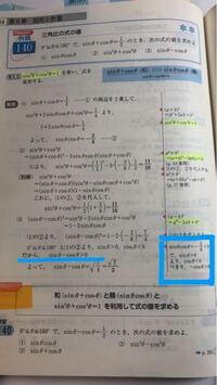 数ⅠAの三角比の式の値について質問です。 四角で囲ったところと青線引いたところが理解できません。回答お願いします