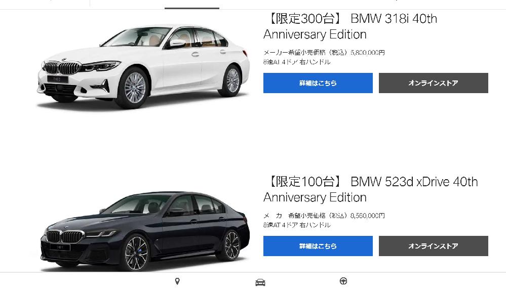 BMWの40周年記念限定車ですが、5シリーズはMスポーツでXドライブという上級グレードを選択したたのに3シリーズは318Iのしかもスタンダードという最廉価グレードを選択したのはなぜですか? しか...