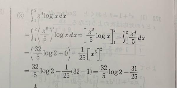 2行目から3行目の変形が分かりません。 できれば全体的に解説してほしいです