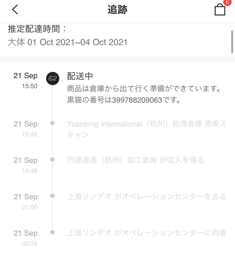 先日SHEINでお買い物をしたのですが、 追跡が5日経っても変化がないです。。 この商品を頼んだ2日後に、追加で同じ金額、同じ量のものを注文しましたが追加の方は既に日本の税関に到着しています。 ...