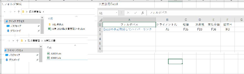 お世話になります。 Excelでマクロを作りたいので お知恵を拝借できればと思います。 ※画像を添付させていただきました。 やりたいこと: 「A様_2021請求書管理シート」というExcelに 「A様請求書」というフォルダの中にある複数のExcelから (複数のExcelは全て同じフォーマットです) A2~、A列にブック名付きでハイパーリンクを B2~、B列に各ExcelのA5セルの文字を C2~、C列に各ExcelのF35セルの金額を D2~、D列に各ExcelのF19セルの金額を E2~、E列に各ExcelのF36セルの金額を F2~、F列に各ExcelのH3の日付を 拾ってくるようにしたいです。 「A様_2021請求書管理シート」というExcelと 「A様請求書」は同じフォルダにおいてあります。 よろしくお願い致します。