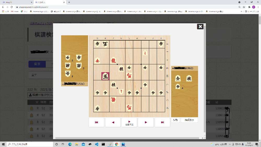 24の実戦譜です。 いま先手が85玉とした局面です。 これは先手後手どっちが勝ちでしょうか? 指してて、何かありそうとは思ったのですが 85玉とされてよく分かりませんでした。