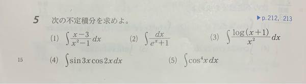 (2)をできるだけ詳しく細かく解いてください