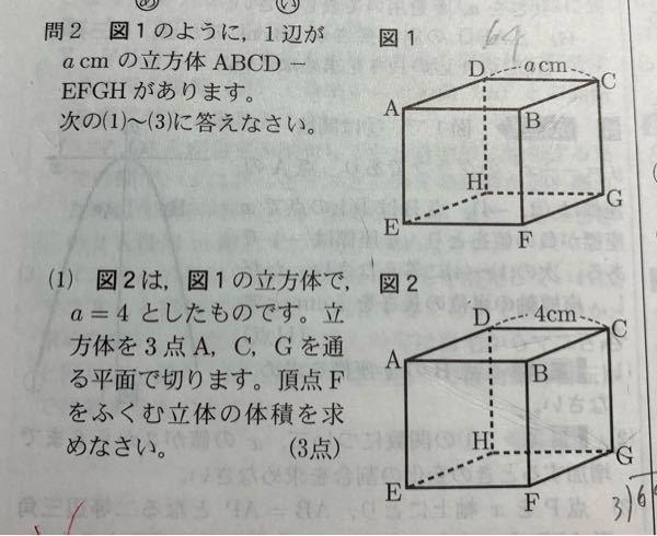 この問題について解説お願いします! 答えは32cm2らしいのですが、解説が載ってなくどうしてそうなるのかわかりません