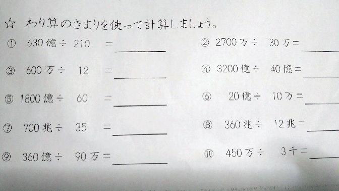 小学校4年生、算数です! 教えて下さい(/ _ ; )