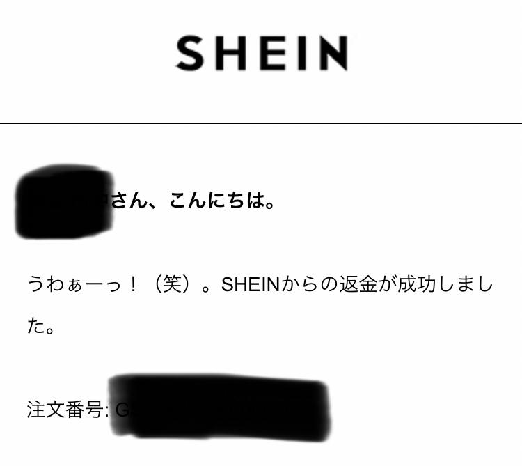 shein勝手に返品について 9月5日にsheinでお買い物したのですが、10日から杭州から動かず配達予定日の17日〜21日を過ぎて気長に待ってました。 今日26日にこのようなメールが来て勝手にキャンセルされてしまいました。特に返品手続き等してないのですが同じようなこと起きた方いらっしゃいますか? この場合もう一度注文し直してまた待った方が良いのでしょうか。それとも杭州というところに問題があって動かなかったのでしょうか。