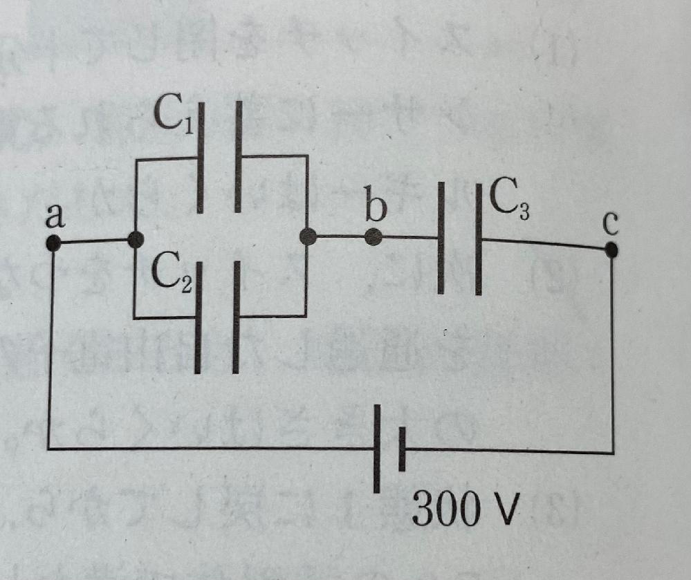この回路図を電荷保存則で計算しないでコンデンサーC1とC2は並列に繋がっていると考えていいんですか?