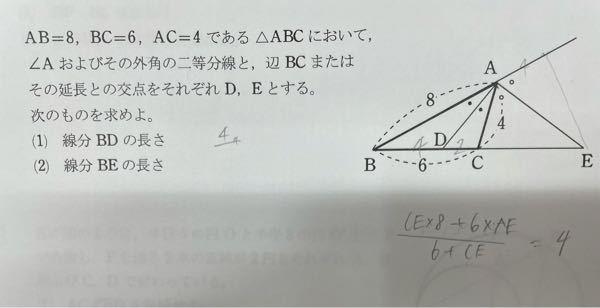 (2)を教えてください… 中学の数学です。お願い致します!