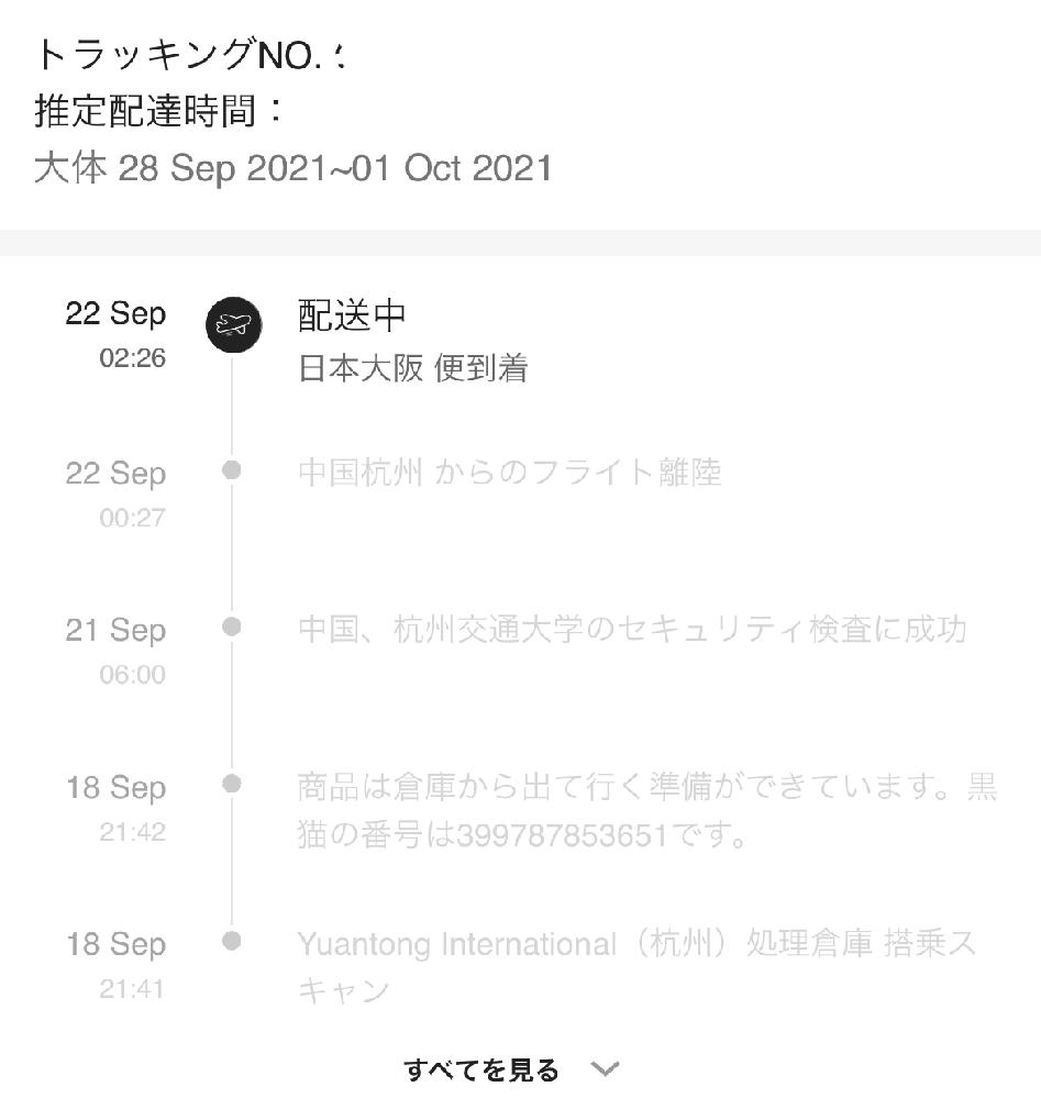 9月16日sheinで注文してから大阪便到着となっており,22日から追跡が全く動いていないのですが,商品はしっかり届くのでしょうか?