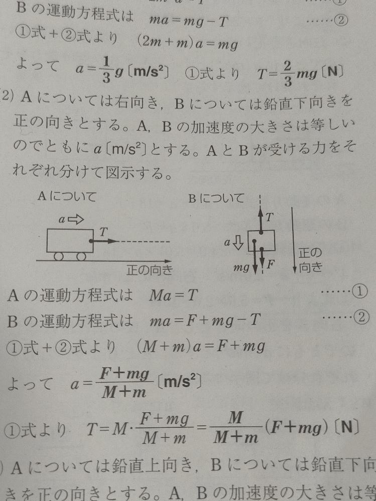 物理基礎の物体の運動方程式の問題での答えが画像のようにM・F+m/M+m となりました。その後に続く式のように変形しなければ丸は貰えませんか?