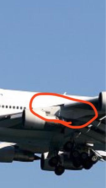 画像は747-200で、 エンジンは、JT9Dエンジンです。 赤い丸囲った部分はなんと言う部分しょうか? 前、まるで囲った部分は航空会社によって形が少し異なると聞きました。 ちなみに、日本航空機...