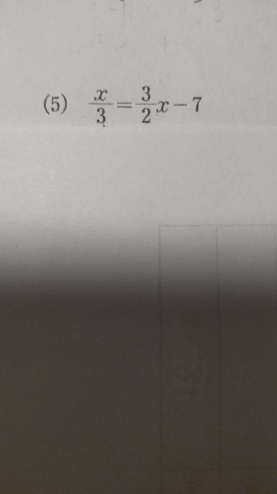 この問題の解き方教えて下さい。
