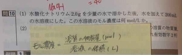 写真の問題の計算式を教えてください。 答えは0.25mol/Lでした。