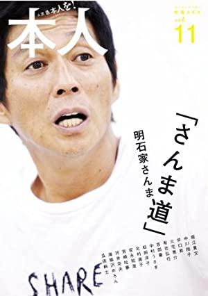 明石家さんまさん好き('_'?)好きな曲は('_'?)