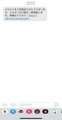 メルカリもしてないのに口座が凍結したってメールが来たのですが、送る人を間違えたのでしょうか。