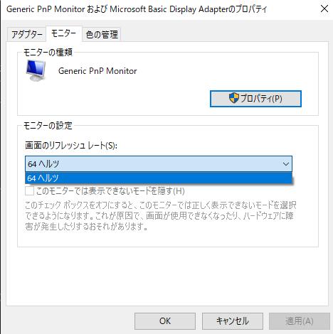 ASUSのVG258というゲーミングモニターを購入したのですが、ディスプレイの詳細設定で64Hzまでしか表示されません。 ケーブルはDPで繋いでいます。 グラフィックボードはGeForce RTX 3060を使用しています。 144Hzぐらいは出るはずなので、どうにか表示させる方法を教えてほしいです。