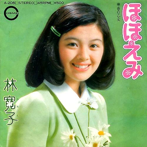 林寛子さん好き('_'?)好きな曲は('_'?)